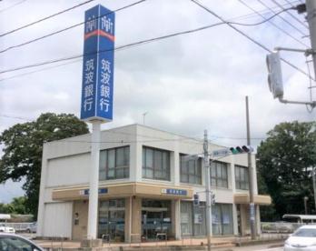 筑波銀行豊里支店の画像1