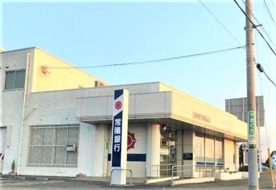 常陽銀行豊里支店の画像1