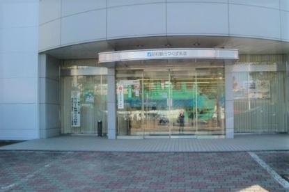 足利銀行つくば支店の画像1