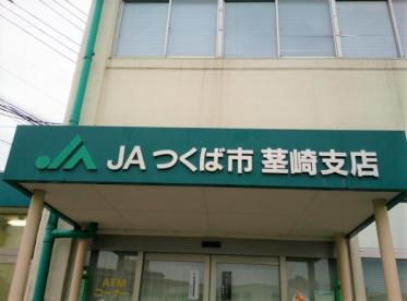 JAつくば市茎崎支店の画像1