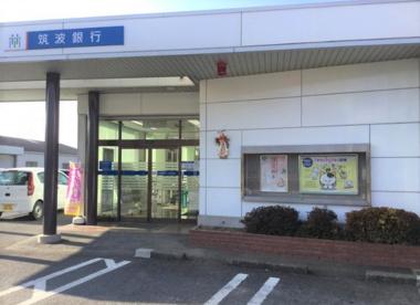 筑波銀行つくば北支店の画像1