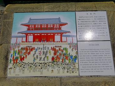 平城宮跡の画像5
