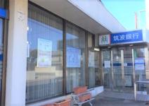 筑波銀行中根支店