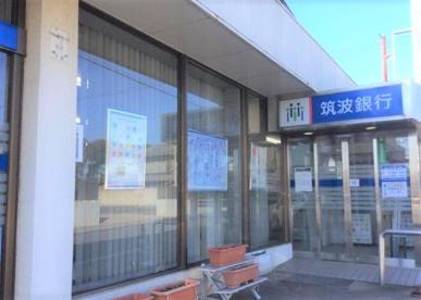 筑波銀行中根支店の画像1