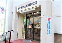水戸信用金庫藤代支店
