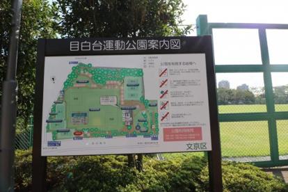目白台運動公園の画像2