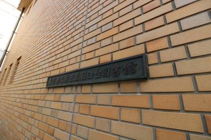 文京区立目白台図書館の画像2
