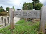 松木西公園