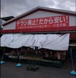 シモダディスカウントセンター 八王子店