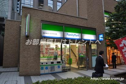ファミリーマート 西新宿オークテラス店の画像1