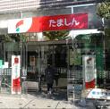 多摩信用金庫 八王子駅前支店
