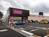 コスモス東大和町店