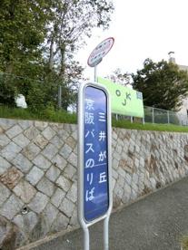 三井が丘の画像1