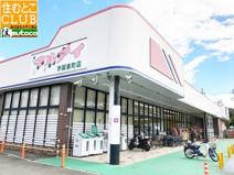 マルアイ 学園東町店