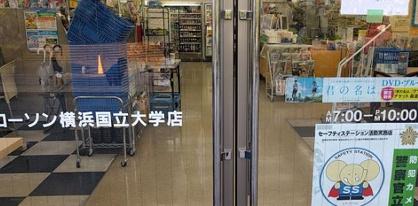 ローソン 横浜国立大学店の画像2