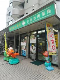 白金台南薬局の画像1