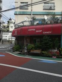 コーヒーショップキャンディの画像1