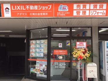 LIXIL不動産ショップ 株式会社アダマスの画像3