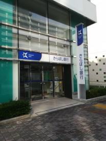 きらぼし銀行 麻布支店の画像1