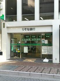 りそな銀行 麻布支店の画像1