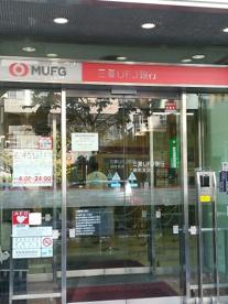 三菱UFJ銀行 麻布支店の画像1