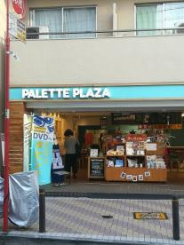 パレットプラザ 麻布十番店の画像1