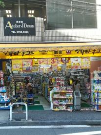 薬 マツモトキヨシ 麻布十番店の画像1