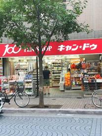 キャンドゥ 麻布十番店の画像1
