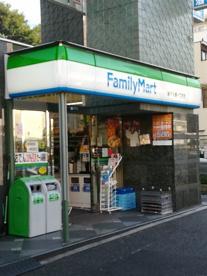 ファミリーマート 麻布十番一丁目店の画像1
