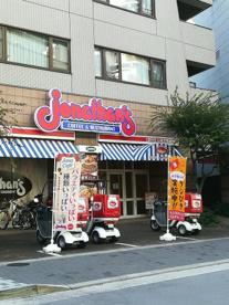 ジョナサン 麻布十番店の画像1