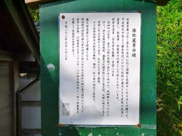 椿地蔵尊の画像2
