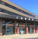 土浦郵便局