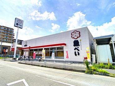 魚べい寝屋川店の画像1