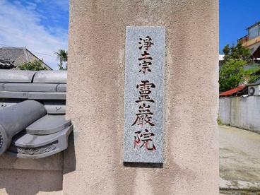 霊巌院(れいがんいん)の画像3