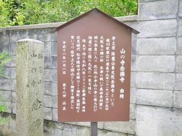 念佛寺(漢国町)の画像2