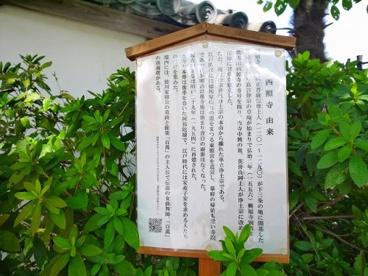 西照寺(今辻子町)の画像2