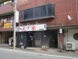 生焼きホルモン元家もとや西新井本町本店