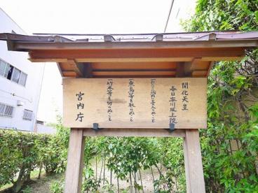 開化天皇春日卒川坂上陵の画像2