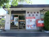 狭山柏原郵便局
