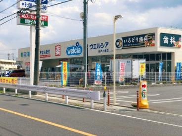 ウエルシア坂戸北口店の画像1