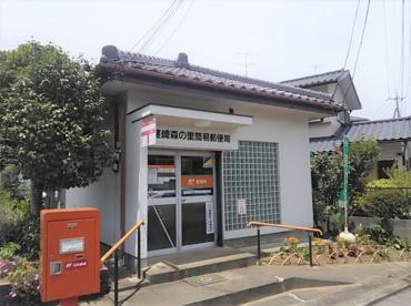 茎崎森の里簡易郵便局の画像1