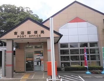 吉沼郵便局の画像1