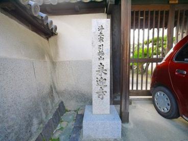 来迎寺(柳町)の画像2