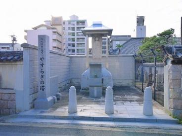 来迎寺(柳町)の画像3
