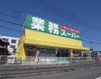 業務スーパー 山科店の画像1