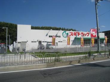 スギドラッグ 醍醐店の画像1