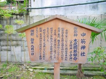 中筋神社の画像2