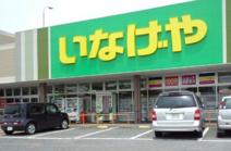 いなげや 鶴ヶ島店