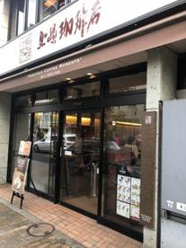 上島珈琲店 広尾店の画像1
