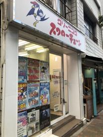 クリーニング スワローチェーン広尾五丁目店の画像1